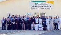 CGG Oman Centre